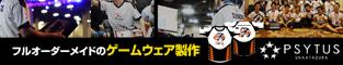 フルオーダーメイドのゲームウェア製作