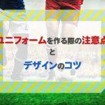 サッカーのユニフォームを作る際の注意点とコツ