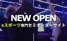 NEWOPEN!eスポーツ専門セミオーダーサイト