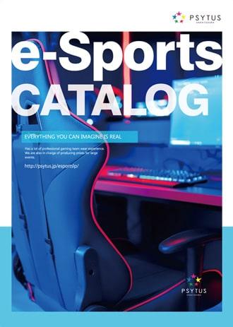 Ebookカタログeスポーツ