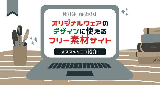 オリジナルウェアのデザインに使えるフリー素材サイトをご紹介!