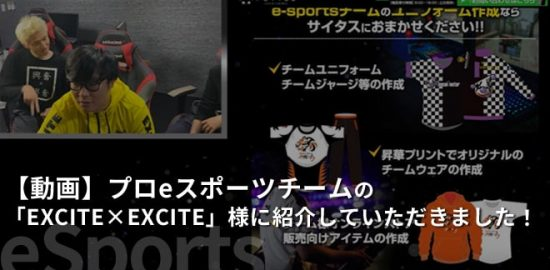 【動画】プロeスポーツチーム「EXCITE × EXCITE」様にご紹介いただきました!