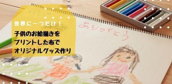 世界に一つだけ!子供のお絵描きをプリントした布でオリジナルグッズ作り