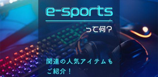 eスポーツって何?関連の人気アイテムもご紹介!
