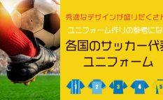 秀逸なデザインが盛りだくさん!ユニフォーム作りの参考になる各国のサッカー代表ユニフォーム